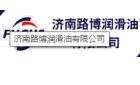 濟南路博潤滑油有限公司