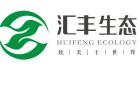 广东汇丰园林生态科技有限公司