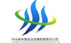 中水新絲路實業發展有限責任公司