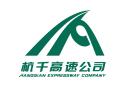 杭州杭千高速公路发展有限公司