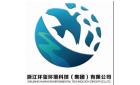 浙江環璽環境科技有限公司