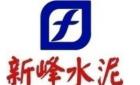 武安市新峰水泥有限责任公司