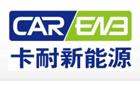江苏卡耐新能源有限公司