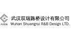 武漢雙瑞路橋設計有限公司