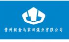 贵州织金马家田煤业有限公司
