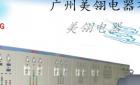 广州美翎电器设备有限公司