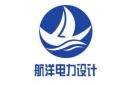 四川航洋電力工程設計有限公司
