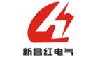 深圳市新昌紅電氣設備有限公司