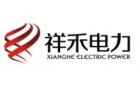 海南祥禾電力工程有限公司