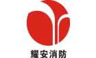 广东耀安消防设备工程有限公司