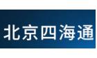 北京四海通線纜有限公司