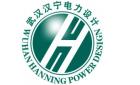 武漢漢寧電力設計咨詢有限責任公司