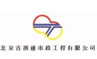 北京吉潤通市政工程有限公司