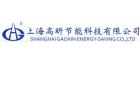 上海高昕節能科技有限公司
