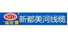 四川省新都美河線纜廠