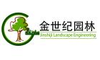 大連金世紀園林綠化工程有限公司