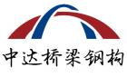 安徽省中达桥梁钢构工程有限公司