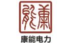 四川省康能電力設計咨詢有限公司