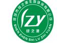 深圳市綠之源生物環保有限公司