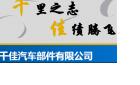浙江千佳汽車部件有限公司
