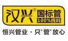 西安恒兴管业有限公司最新招聘信息