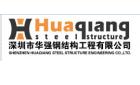 深圳市華強鋼結構工程有限公司