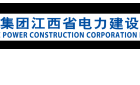 中國電建集團江西省電力建設有限公司