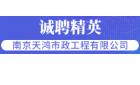 南京天鴻市政工程有限公司