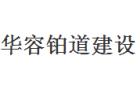 杭州華容鉑道建設有限公司