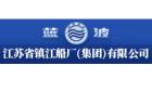 江蘇省鎮江船廠(集團)有限公司