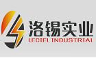 江西省洛錫實業有限公司