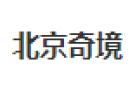 北京奇境创想科技有限公司