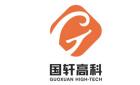 國軒新能源(蘇州)有限公司