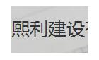 江蘇熙利建設有限公司