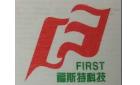 東莞市福斯特橡塑科技有限公司