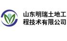 山東明瑞土地工程技術有限公司