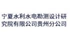 寧夏水利水電勘測設計研究院有限公司貴州分公司