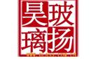 惠州市昊揚實業有限公司