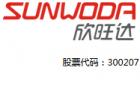 欣旺達惠州新能源有限公司