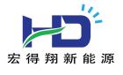 四川宏得翔新能源科技有限责任公司