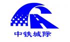 中铁城际规划建设有限公司安徽分公司
