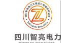 四川智亮電力工程設計有限責任公司
