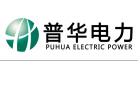 陜西普華電力設計咨詢有限公司