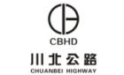 四川川北公路規劃勘察設計有限責任公司