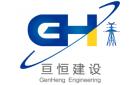 湖南亙恒建設工程有限公司