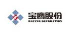 深圳市寶鷹建設集團股份有限公司
