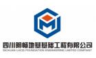 四川明暢地基基礎工程有限公司