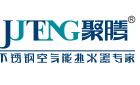 广东聚腾环保设备有限公司
