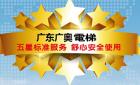 广东广奥电梯有限公司