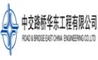 中交路橋華東工程有限公司